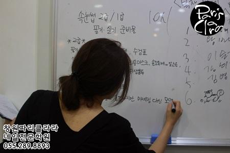 창원네일학원홈페이지08.JPG