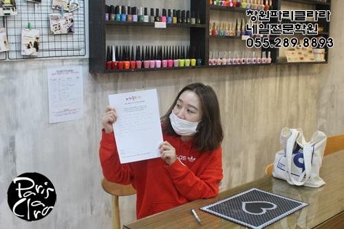 창원네일학원홈페이지03.JPG
